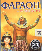 Pharaoh_and_Cleopatra_1.jpg