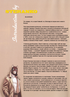 Blacksad_1_04.jpg